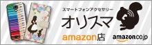 オリスマ amazon店