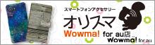 オリスマ Wowma! for au店