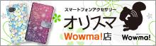 オリスマ Wowma!店