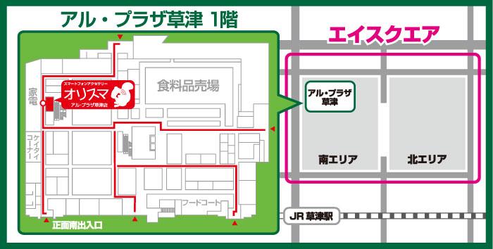 ori-kusatsu-map