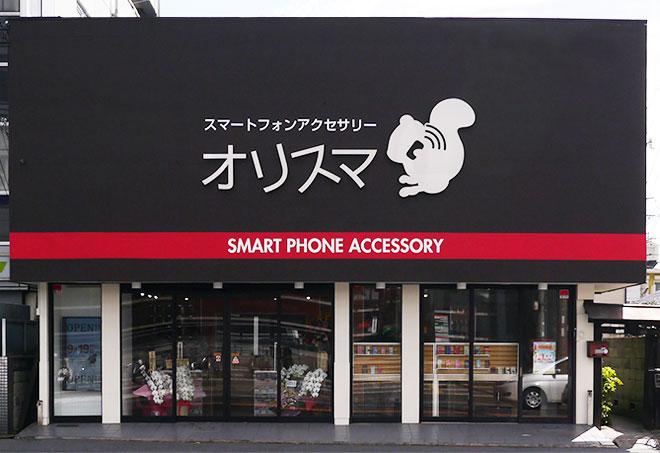 オリスマ JR茨木店