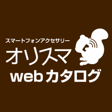 オリスマ WEBカタログ
