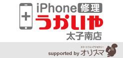【公式】姫路・たつの・相生のスマホ修理なら iPhone修理 うかいや 太子南店