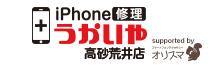 【公式】高砂市・加古川市・姫路市のスマホ修理なら iPhone修理 うかいや 高砂荒井店
